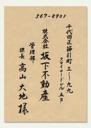 ビジネス封筒(大)宛名書き