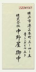ビジネス封筒(小)宛名書き